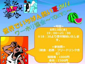 tokyo_2014