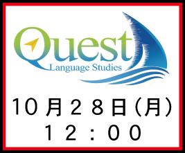 Osaka_Quest_School