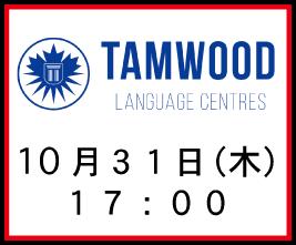 Nagoya_Tamwood_School