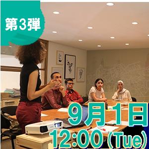 80年の歴史が証明!年間4万人がここで勉強している!世界のKaplan語学学校セミナー
