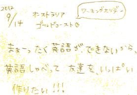 まぁーったく英語ができないから、英語じゃばって友達をいっぱい作りたい!!