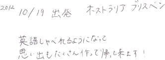英語しゃべれるようになって思い出もたくさん作って帰ってきます。