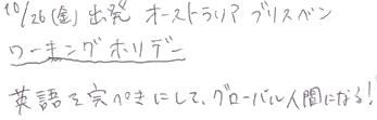 英語を完ぺきにして、グローバル人間になる!