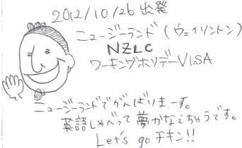 ニュージーランドでがんばりまーす。英語しゃべって夢かなえちゃうです。Let's go チキン
