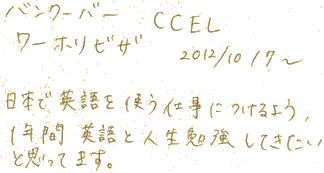 日本で英語を使う仕事につけるよう、1年間英語と人生勉強してきたいと思っています。