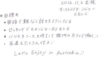 ☆目標☆ ・英語で難なく話せるようになる ・ピッキングでセカンドワーホリをとるとる ・バリスタコースを修了して現地のカフェで働く! ・友達をたくさん作る Let's Enjoy in Australia!!