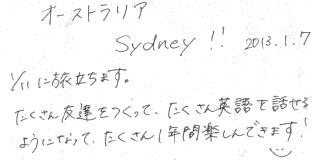 たくさん友達つくって、たくさん英語を話せるようになって、たくさん1年間楽しんできます!