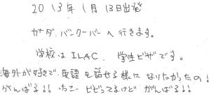 学校はILAC、学生ビザです。海外が好きで英語を話せる様になりたかったの!がんばる!!けっこー、ビビってるけど、がんばる!!