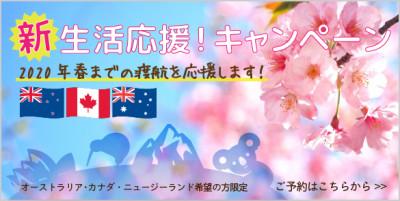春から留学!新生活応援!キャンペーン