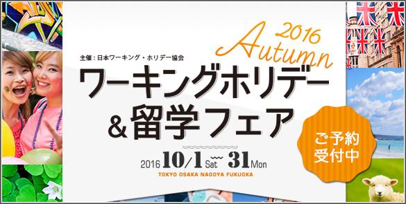 秋のワーキングホリデー&留学フェア2016