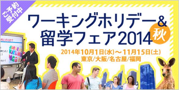 秋のワーキングホリデー&留学フェア2014