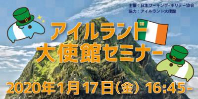 ◆アイルランド大使館セミナー◆の開催が決定しました!!!!