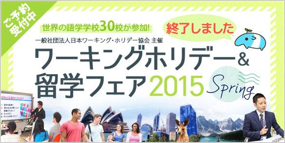 春のワーキングホリデー&留学フェア2015