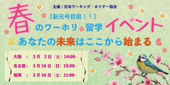 【新元号目前!!】春のワーホリ・留学イベント~あなたの未来はここから始まる~