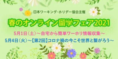 春のオンライン留学フェア