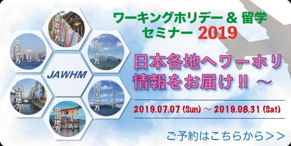 ワーキングホリデー&留学セミナー2019 日本各地へワーホリ情報をお届け!!