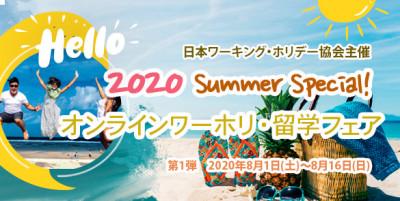 留学・ワーホリ 夏フェア2020