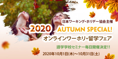 留学・ワーホリ 秋フェア2020