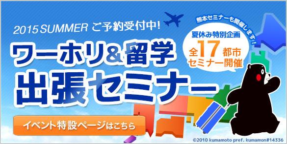 日本一周ワーホリ&留学出張セミナー2015夏