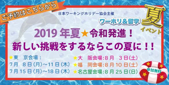 ワーホリ&留学 夏イベント 2019年夏★令和発進!新しい挑戦をするならこの夏に!!