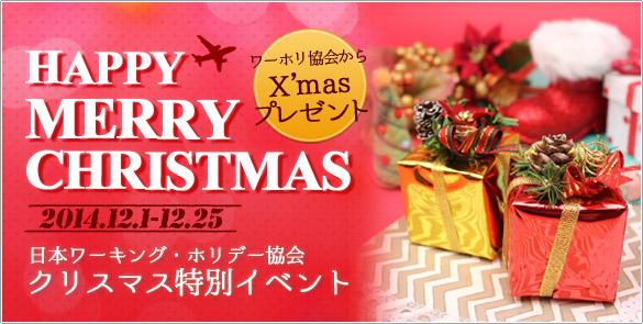 クリスマス特別イベント HAPPY MERRY CHRISTMAS!!