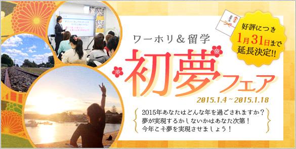 ワーホリ&留学初夢フェア2015
