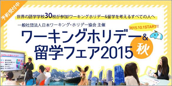 秋のワーキングホリデー&留学フェア2015