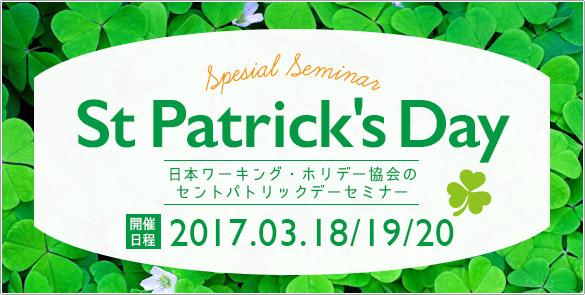 St Patrick's Day 特別イベント