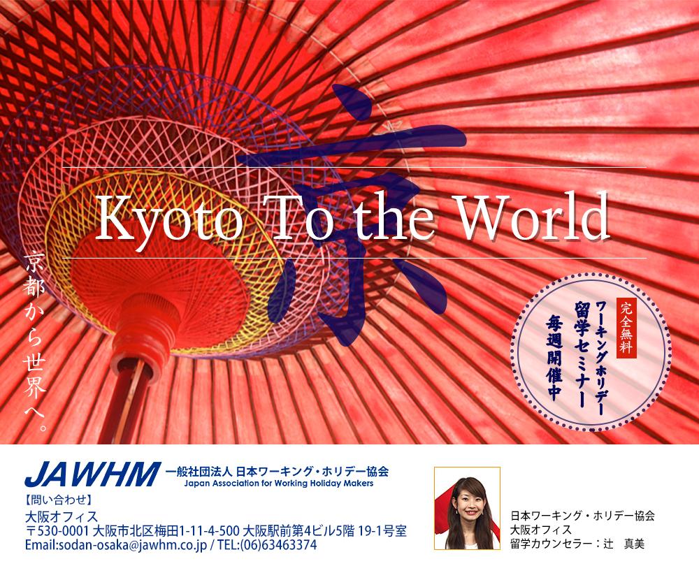 20181217_KyotoHeader_03