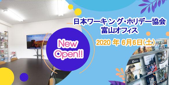 日本ワーキング・ホリデー協会 富山オフィスオープン