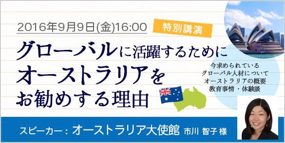 オーストラリア大使館による「グローバルに活躍するためにオーストラリアをお勧めする理由」無料セミナー開催決定【9月9日(金)】