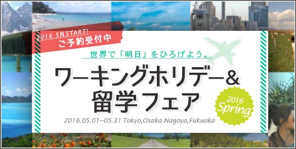 春のワーキングホリデー&留学フェア2016
