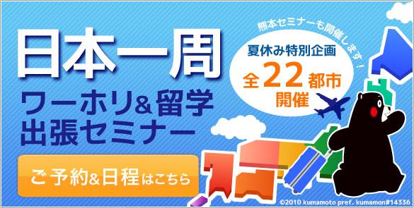 日本全国留学&ワーキングホリデースペシャルセミナー(大宮・京都・沖縄…)