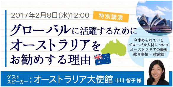 オーストラリア大使館による「グローバルに活躍するためにオーストラリアをお勧めする理由」無料セミナー開催決定【2月8日(水)】