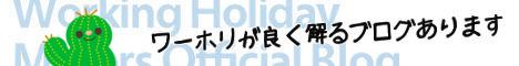 ワーホリ協会のブログ