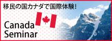 カナダの無料セミナーはこちら