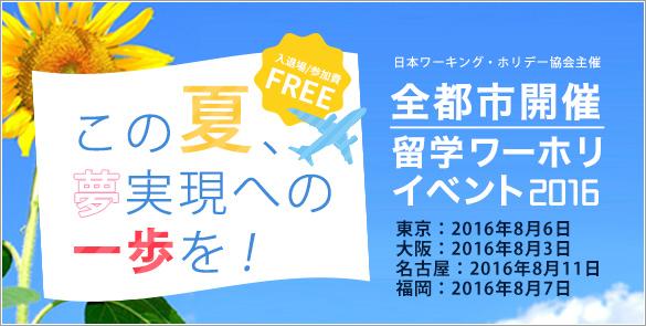 この夏、夢実現への一歩を!留学・ワーキングホリデーイベント2016
