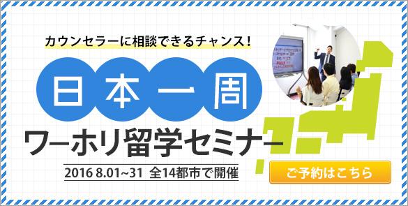 日本一周 ワーキングホリデー&留学セミナー2016開催のお知らせ