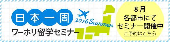 《特別会場》日本一周 ワーキングホリデー&留学セミナー2016開催のお知らせ
