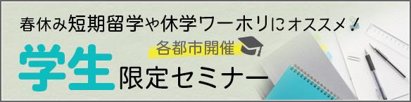 12月学生限定セミナー休学ワーホリ・留学&短期留学セミナー(英語圏)