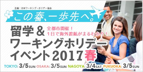 """この春、""""一歩先へ""""!留学&ワーキングホリデーイベント2017とは?"""