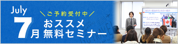 7月のオススメセミナー!