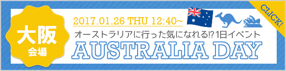 Australia Day ★特別企画!!オーストラリアに行った気になれる!!イベント★