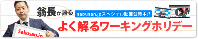 sabusanjp_on