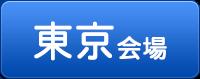 """""""東京会場"""""""