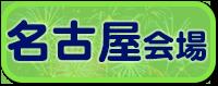 """""""名古屋会場"""""""