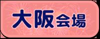 """""""大阪会場"""""""