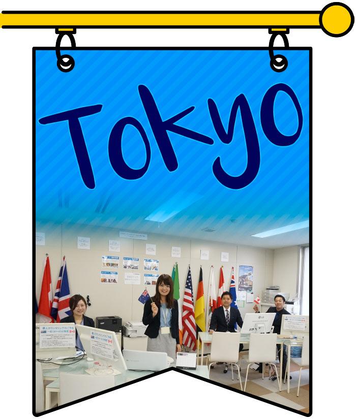 <span style=font color:#0090f7;>8月23日 東京会場</span>