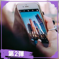 海外での通信情報丸わかりセミナーの紹介画像