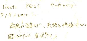 適度に遊んで、英語を修得したい。遊びたい、金の限り。